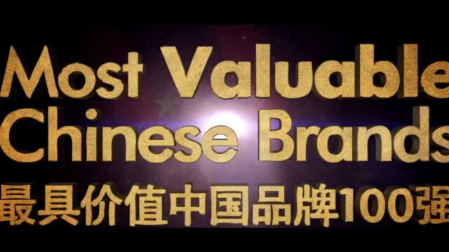 BrandZ Top 100 Most Valuable CHINESE Brands | 2015 | Trailer