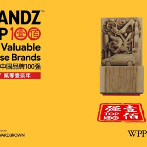 BrandZ Top 100 Most Valuable Chinese Brands 2017 – Countdown