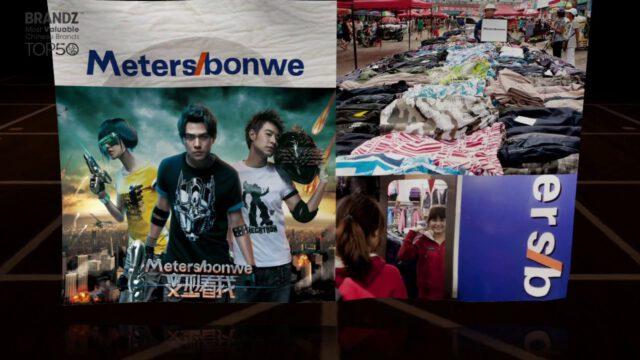 BrandZ Top 50 Most Valuable Chinese Brands 2012   #30   Metersbonewe